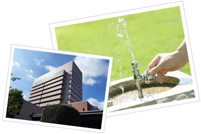 水道水と行政機関
